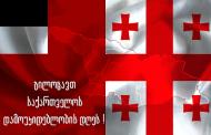 Gürcistan! Bağımsızlık Günümüz Kutlu Olsun!საქართველო  26 მაისს   დამოუკიდებლობის დღეს  ზეიმობს  და  საამისოდ უამრავი მიზეზი არსებობს !