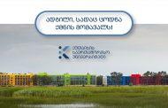 Kutaisi Uluslararası Üniversitesi Açıldı