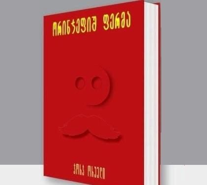 'Hayvan Çiftliği'  Megrelce olarak yayınlandı