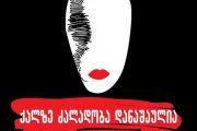 25 Kasım Ulurlararası Kadına Yönelik Şiddetle Mücadele Günü
