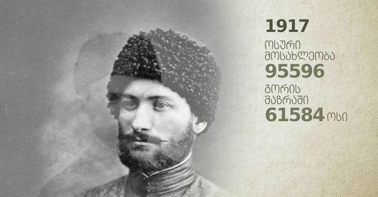 ცხინვალი 1920 /Tskhinvali 1920