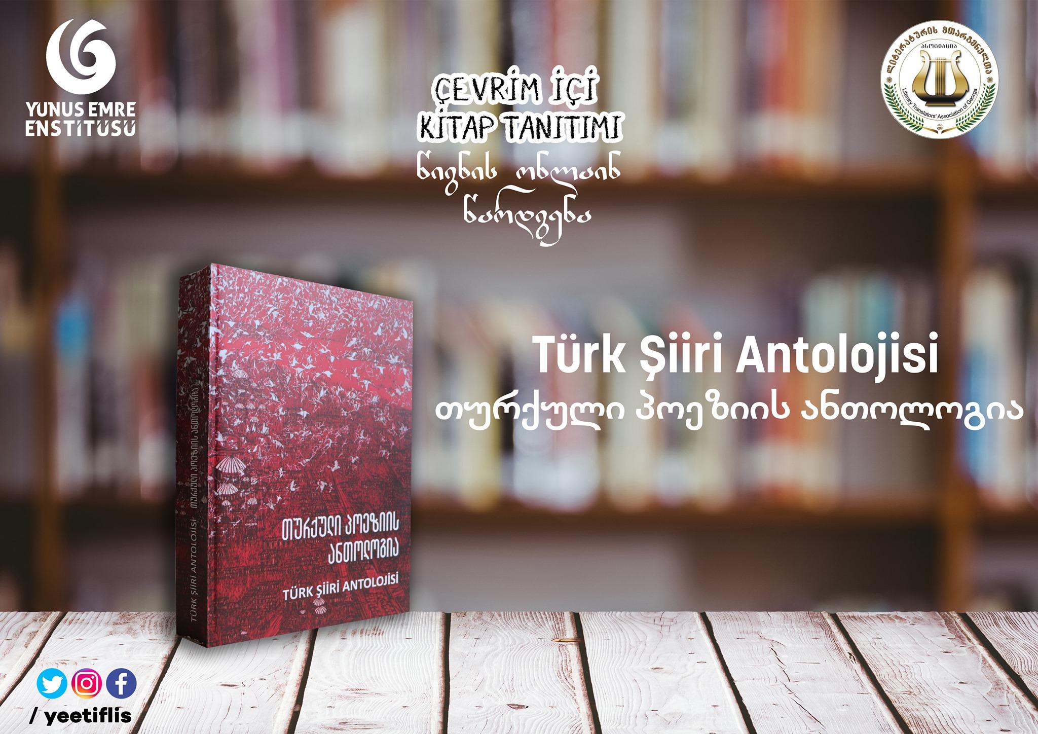 თურქული პოეზიის ანთოლოგიის