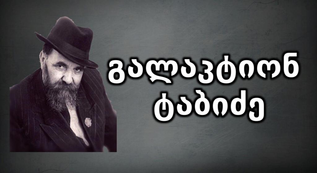 Galaktion Tabidze:Evet, Meri adında bir kadın vardı!