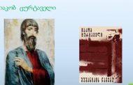 ქართული მწერლობის სათავე  V საუკუნეა