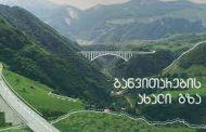 Gürcistan'a Avrupa'nın En Uzun Tüneli